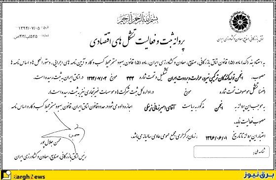 تاسیس و راه اندازی انجمن نیروگاه های تولید پراکنده ایران