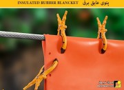 پتوی عایق برق INSULATED RUBBER BLANKET