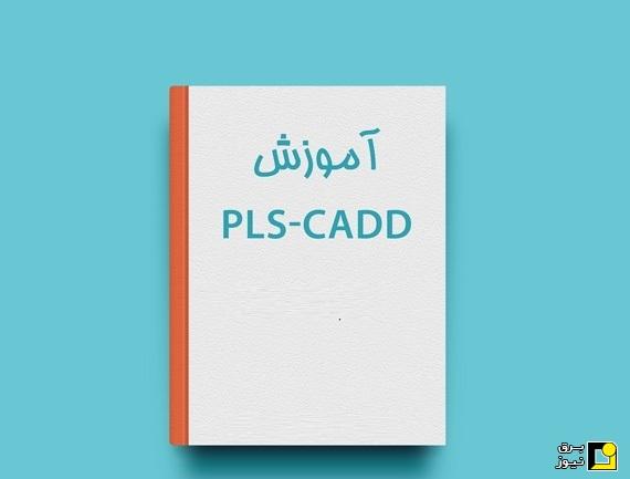 کتاب آموزش PLS-CADD